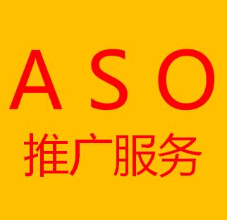 ASO推广服务