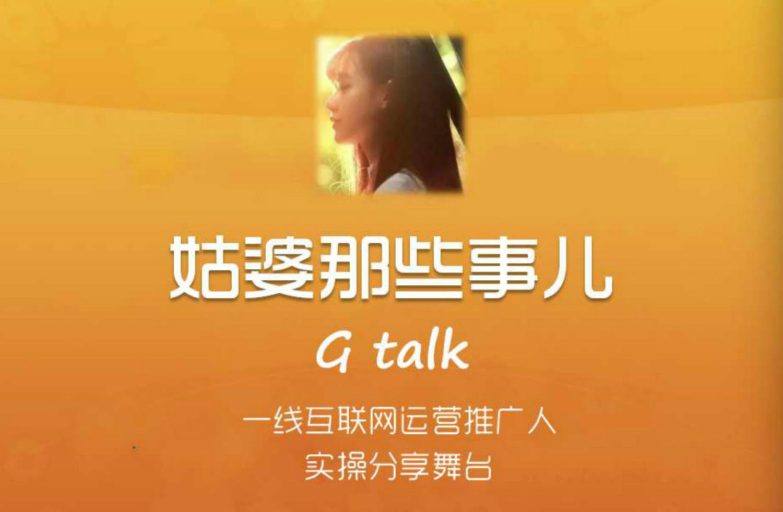 报名丨姑婆那些事儿G talk第3期上海站:APP推广的道与术