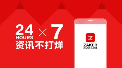 原创干货丨ZAKER信息流推广渠道资源介绍